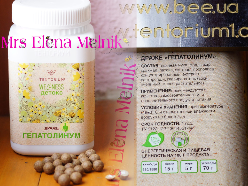 Тенториум гепатолинум 1024x768 Liver health supplement   HepatoLinum